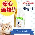 【安心価格!!】ロイヤルカナン 猫用 PHコントロール2 4kg【2個パック】・この商品は、下部尿路疾患の猫に給与することを目的として、特別に調製された食事療法食です。