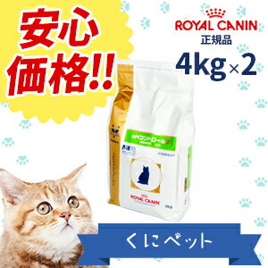 ロイヤルカナン 猫用 PHコントロール2 4kg・この商品は、下部尿路疾...