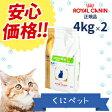 【安心価格!!】ロイヤルカナン 猫用 PHコントロール2 フィッシュテイスト 4kg【2個パック】・この商品は、下部尿路疾患の猫に給与することを目的として、特別に調製された食事療法食です。