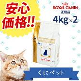 【安心価格!!】ロイヤルカナン 猫用 消化器サポート(可溶性繊維)4kg【2個パック】・猫用消化器サポートは、便秘などの猫に給与することを目的として、特別に調製された食事療法食です。