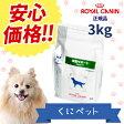 【安心価格!!】ロイヤルカナン 犬用 減量サポート 3kg・犬用減量サポートは、減量を必要とする犬に給与することを目的として特別に調製された食事療法食です。