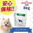 【安心価格!!】ロイヤルカナン 犬用 減量サポート 8kg・犬用減量サポートは、減量を必要とする犬に給与することを目的として特別に調製された食事療法食です。