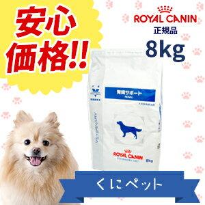 ロイヤルカナン 犬用 腎臓サポート 8kg・犬用腎臓サポートは、慢性腎臓病の犬に給与...