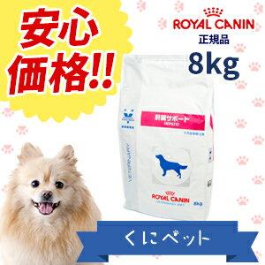 ロイヤルカナン 犬用 肝臓サポート 8kg・犬用肝臓サポートは、肝疾患にともなう高ア...