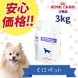 【安心価格!!】ロイヤルカナン 犬用 セレクトプロテイン(ダック&タピオカ) 3kg・この商品は、食物アレルギーによる皮膚疾患および消化器疾患の犬に給与することを目的として、特別に調製された食事療法食です。