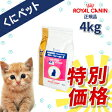【國枝PHC 特別価格!】ロイヤルカナン 猫用 ベッツプラン フィーメールケア 4kg・この商品は、避妊後から7歳頃までの雌猫のための総合栄養食です。