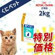 【國枝PHC 特別価格!】ロイヤルカナン 猫用 ベッツプラン メールケア 2kg・この商品は、去勢後から7歳頃までの雄猫のための総合栄養食です。