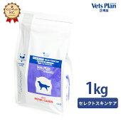 ロイヤルカナン犬用セレクトスキンケア1kg