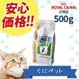 【安心価格!!】ロイヤルカナン 猫用 ベッツプラン エイジングケアプラス ステージ2  500g・この商品は、老齢のサイン(関節疾患や腎機能の低下など)がみられる高齢の猫のための総合栄養食です。