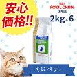 【安心価格!!】ロイヤルカナン 猫用 ベッツプラン エイジングケアプラス ステージ2  2kg【6個パック】・この商品は、老齢のサイン(関節疾患や腎機能の低下など)がみられる高齢の猫のための総合栄養食です。