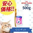 【安心価格!!】ロイヤルカナン 猫用 ベッツプラン フィーメールケア 500g・この商品は、避妊後から7歳頃までの雌猫のための総合栄養食です。