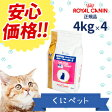 【安心価格!!】ロイヤルカナン 猫用 ベッツプラン フィーメールケア 4kg【4個パック】・この商品は、避妊後から7歳頃までの雌猫のための総合栄養食です。