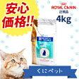 【安心価格!!】ロイヤルカナン 猫用 ベッツプラン メールケア 4kg・この商品は、去勢後から7歳頃までの雄猫のための総合栄養食です。