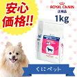 【安心価格!!】ロイヤルカナン 犬用 ベッツプラン ニュータードケア 1kg・この商品は、生後6ヶ月齢からの避妊・去勢した犬のための総合栄養食です。