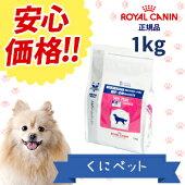 ロイヤルカナン犬用ニュータードケア1kg