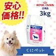 【安心価格!!】ロイヤルカナン 犬用 ベッツプラン ニュータードケア 3kg・この商品は、生後6ヶ月齢からの避妊・去勢した犬のための総合栄養食です。