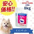 【安心価格!!】ロイヤルカナン 犬用 ベッツプラン ニュータードケア 8kg・この商品は、生後6ヶ月齢からの避妊・去勢した犬のための総合栄養食です。