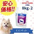ロイヤルカナン 犬用 ベッツプラン スキンケアプラス成犬用 8kg【2袋セット】