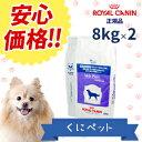 【ロイヤルカナン】 犬用 ベッツプラン セレクトスキンケア 8kg【2袋セット】 【準療法食】
