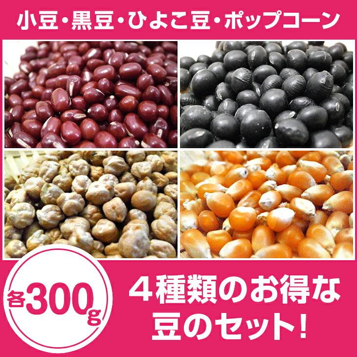 4種類のお得な豆のセット!