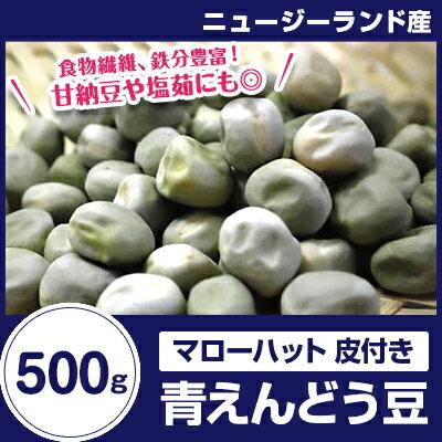青えんどう豆 皮付 500g外国産 ニュージーランド産【マローファット】食物繊維や鉄分が多くビタミンB,C群がお肌にツヤを与えます。