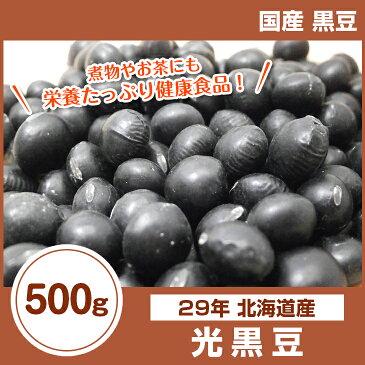 28年産【国産】【北海道産】 【光黒豆】 500g
