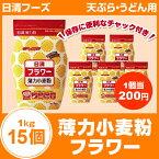 日清フーズ 薄力小麦粉 フラワー 1kg×15個1個当り200円