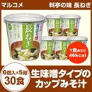 マルコメ 料亭の味 長ねぎ 6個入り×5箱(30食)