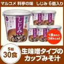 マルコメ 料亭の味 しじみ 6個入り×5箱(30食入)