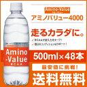 【送料無料】アミノバリュー4000 500ml 24本×2ケース 大塚製薬 アミノバリュー