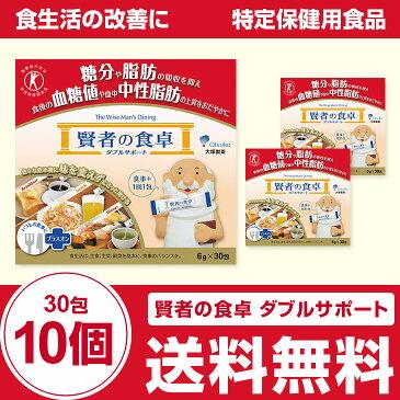 【送料無料】特定保健用食品 賢者の食卓 6g×30包×10個