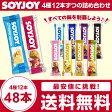 大塚製薬 ソイジョイ 48本(12本×4種)送料無料 soyjoy