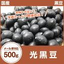 ★メール便★【国産】【北海道産】30年産 【光黒豆】 500...
