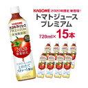 カゴメトマトジュースプレミアム食塩無添加 スマートPET 720ml×15本2020年8月4日発売 カゴメ トマトジュース 野菜ジュース とまとジュース 食塩無添加