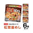 【丸美屋食品】松茸釜めし 味付けごはん付き×6食