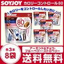ソイジョイ カロリーコントロール80 9本×8袋