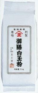 玉三 別製御膳白玉粉  1kg【白玉粉】02P01Jun14