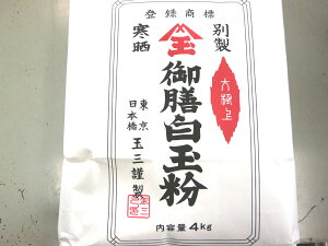 高級白玉粉和菓子屋さんが好んで使う1級品玉三 別製御前白玉粉 4kg