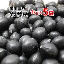 光黒豆 黒豆 5kg(1kg×5袋) 30年産 秋 収穫 北海道産 国産 黒豆茶 まとめ買い