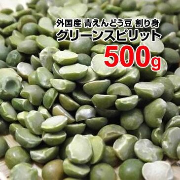 グリーンスピリット 青えんどう豆 500g 外国産 アメリカ
