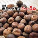 赤えんどう豆 5kg (1kg×5袋) 国産 北海道産 29...