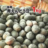 青えんどう豆 1kg 30年産 国産 北海道産