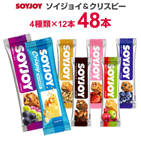 大塚製薬ソイジョイ48本(12本×4種)soyjoyそいじょいまとめ買い激安SOYJOYセットダイエットお菓子低カロリーおやつ間