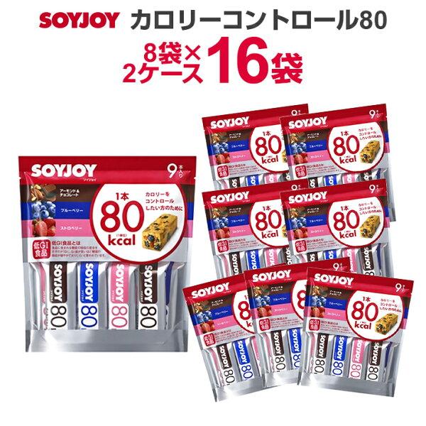 大塚製薬ソイジョイカロリーコントロール809本×8袋×2ケース アーモンド&チョコ  ブルーベリー  ストロベリー 各3本×8袋