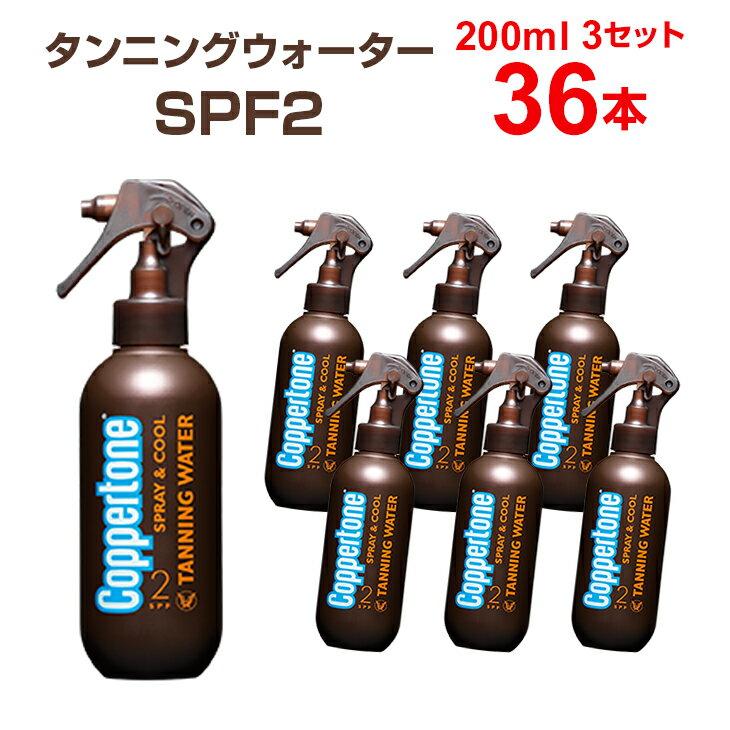 コパトーン タンニングウォーターSPF2 12本×3 大正製薬 まとめ買い