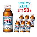 【指定医薬部外品】ビタローク3000 100ml×10本【5個セット】