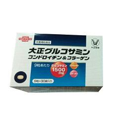 お得な3箱セット グルコサミン コンドロイチン コラーゲンペプチド 3つの成分を凝縮お得な3箱...