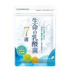【ポイント5倍】【ママ割9倍】腸までしっかり届く 生命の乳酸菌7選