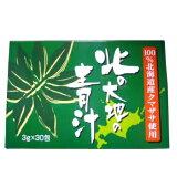 【ママ割5倍】100%北海道産クマザサ使用 北の大地の青汁 30包