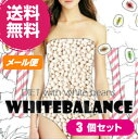 【ポイント2倍】【ママ割5倍】ホワイトバランス WHITE BALANCE 30粒 3袋セット